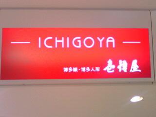 20110926ICHIGOYAさん看板