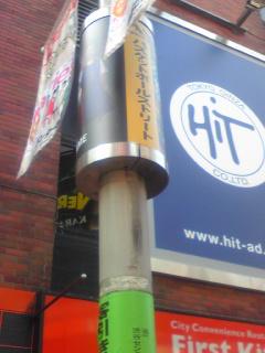20111001バスケ通り柱上の
