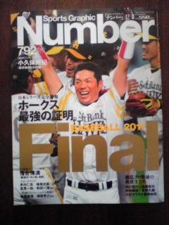 20111126Number日本一特集号