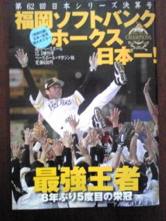 20111126ベースボールマガジン社日本一特集号
