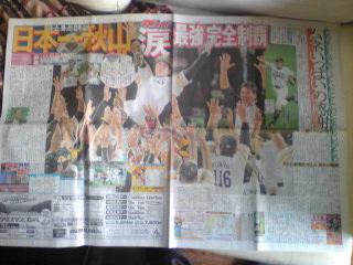 20111126西スポ日本一一面