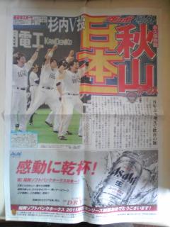 20111126西スポ日本一号外