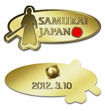 20120126「侍ジャパン・オナー(名誉)ピン」