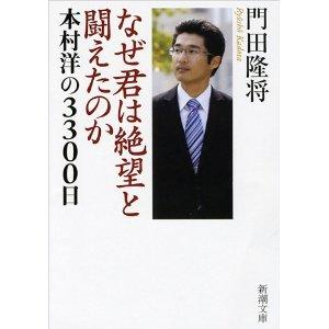 20120220なぜ君は絶望と闘えたのか―本村洋の3300日