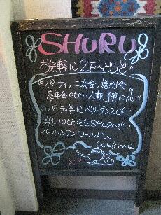 SHURU.jpg
