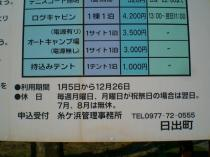 080310☆a09
