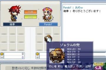 木曜クジ68_20080124兜28号→魂ちn.JPG
