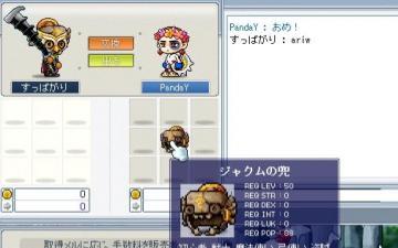 日曜56_20070127兜24号→すっぱりん.JPG