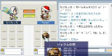ジャクム80_20080202兜27号→もっちへ.JPG
