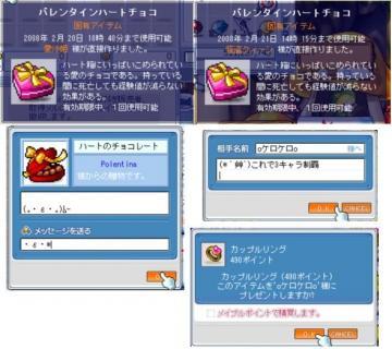 ちょこ③2008
