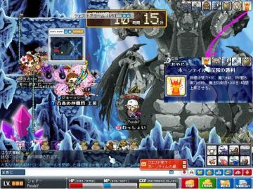 Maple1187ホンテ③20080403.JPG