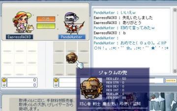 Maple1201日曜68、兜日曜33号RAIKO.JPG