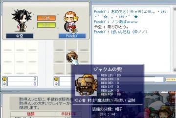 ジャクム93、20080510兜32号れいあー.JPG