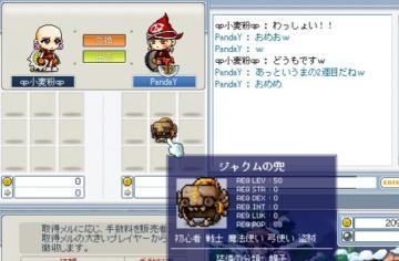 ジャクム99、20080621兜38号こむ.JPG