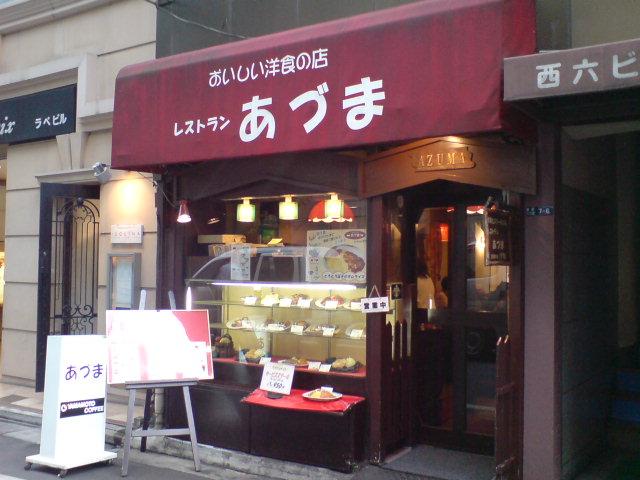 銀座 レストラン あづま