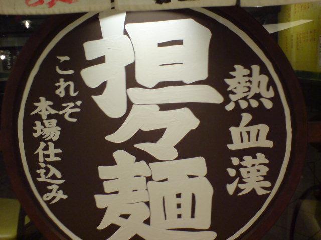 秋葉原 万豚記 中華料理 坦々麺