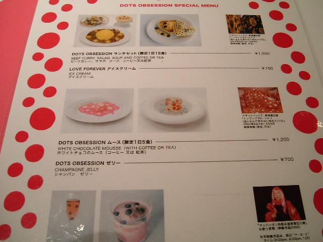 六本木ヒルズ Hills Café/Space 草間彌生 水玉