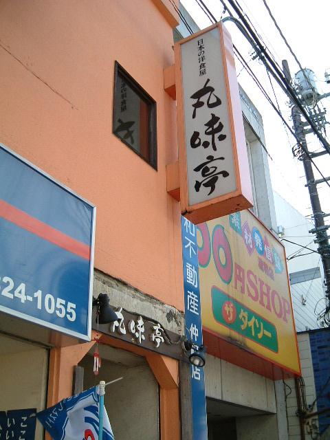 さいたま 浦和 丸味亭 洋食屋