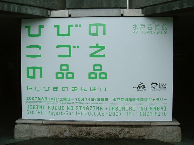 ひびのこづえ 水戸芸術館