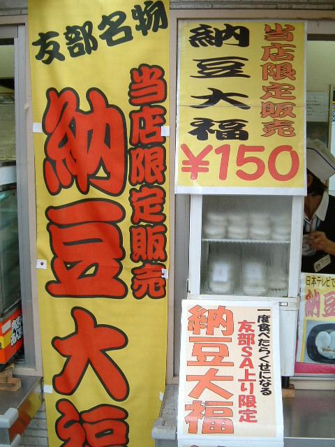 水戸 名産物 納豆