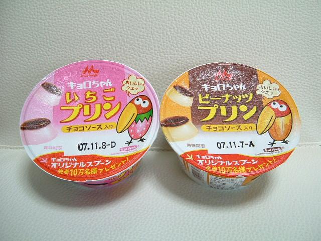 キョロちゃんプリン イチゴ ピーナツチョコ