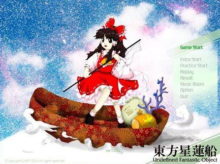 星蓮船17