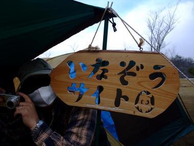 歌瀬キャンプ 053 - コピー