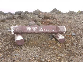 新燃岳 2009・9 058 - コピー