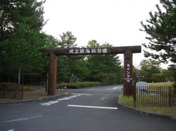 野間岳&吹上海浜キャンプ 230 - コピー