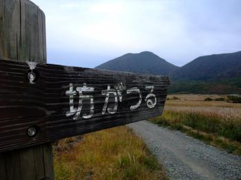 坊がつるキャンプ 096 - コピー