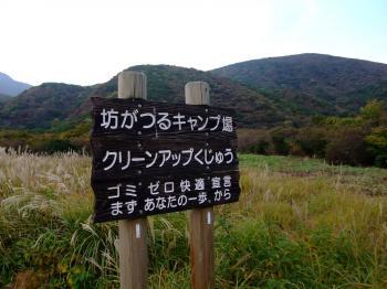 坊がつるキャンプ 099 - コピー