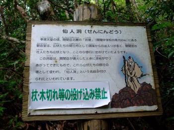 開聞岳 021 - コピー