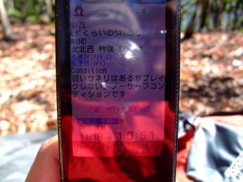 栗野岳2009 043