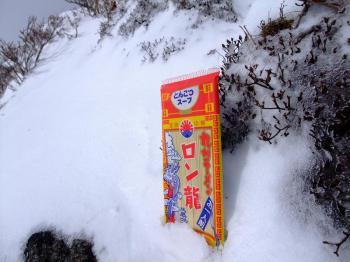 雪の韓国岳 091 - コピー