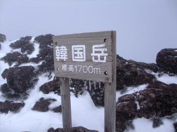 雪の韓国岳 152 - コピー