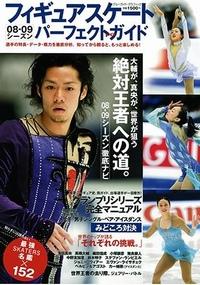 フィギュアスケート 08-09シーズン パーフェクトガイド