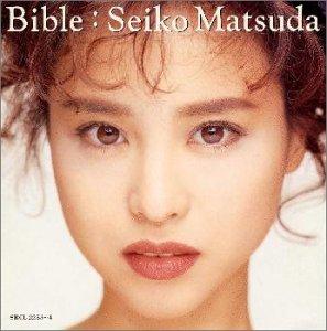 松田聖子「Bible」