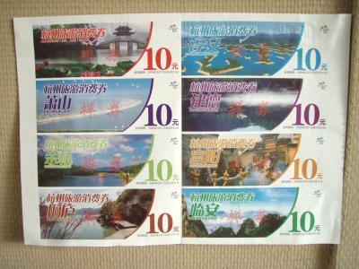 旅行消費券
