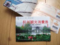 杭州旅行消費券
