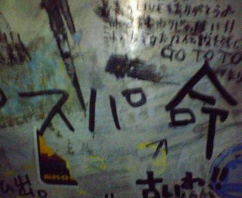 12/28歩道橋のスパ命