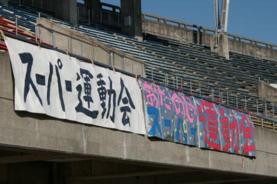1123運動会1