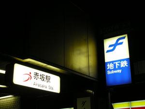 1215地下鉄
