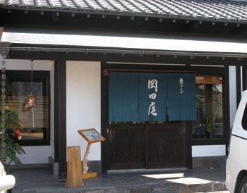 0902岡田屋