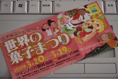 0903菓子まつり