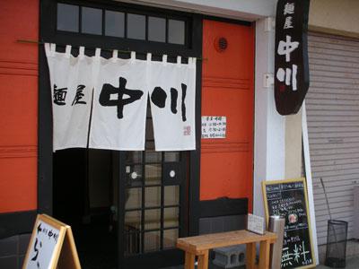 0905中川2