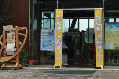 0907田貫湖
