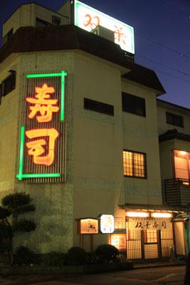 0909双葉寿司