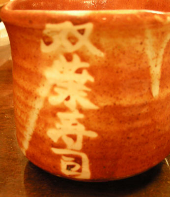 0909双葉寿司2