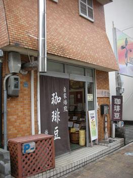 0911コーヒー屋