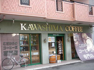 0911カワシマ